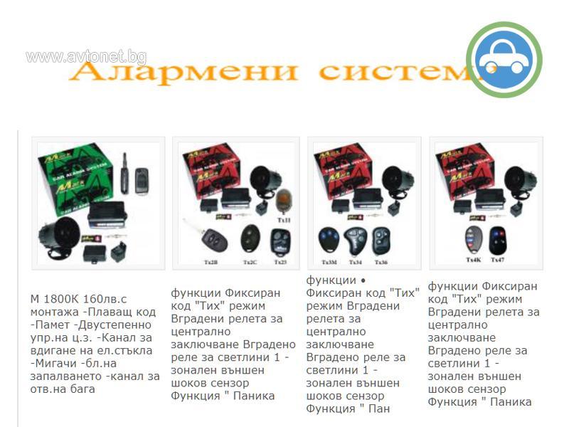 Алармени системи - Плевен - 2