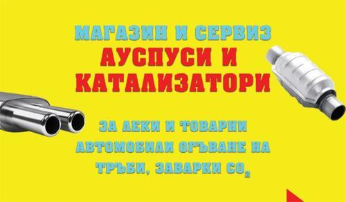 АУСПУСИ АЛЕКС 1011