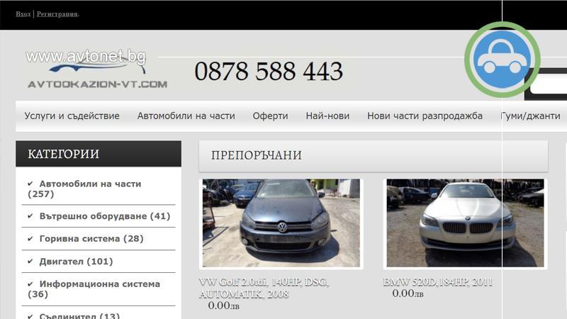 АВТОМОРГА ВЕЛИКО ТЪРНОВО ЕООД - 2