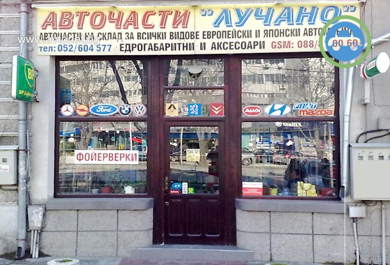 АВТОЧАСТИ ЛУЧАНО - 1