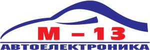 АВТОЕЛЕКТРОНИКА М-13