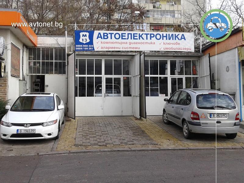 АВТОЕЛЕКТРОНИКА М-13 - 1