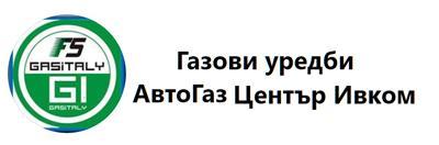 АВТОГАЗ ЦЕНТЪР ИВКОМ В. ТЪРНОВО