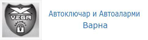 Автоключар и Автоаларми Варна