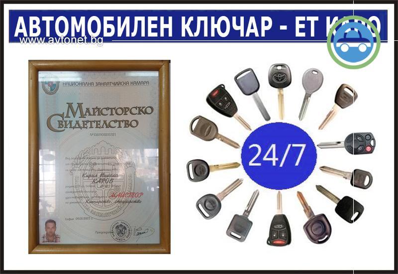 АВТОМОБИЛЕН КЛЮЧАР - ЕТ КАРО - 1