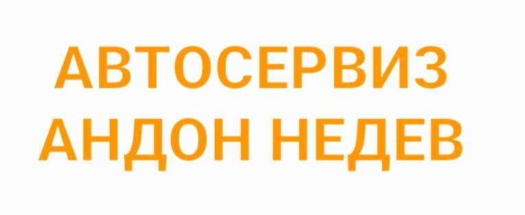 Автосервиз Андон Недев