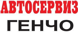 AВТОСЕРВИЗ ГЕНЧО - ХИМКОМЕРС ИНЖЕНЕРИНГ ООД