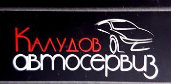 Автосервиз Калудов