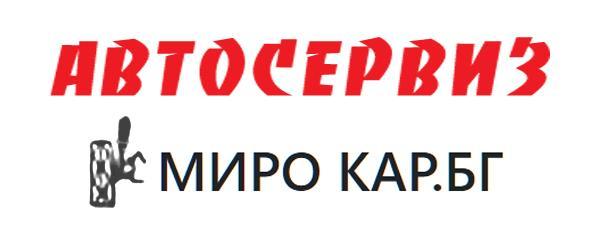 АВТОСЕРВИЗ МИРО КАР.БГ