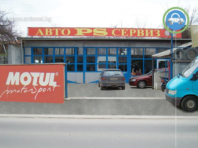 АВТОСЕРВИЗ PS Auto - 1