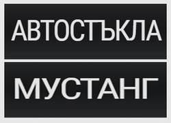АВТОСТЪКЛА МУСТАНГ - Добрич