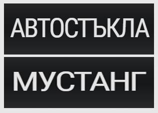 АВТОСТЪКЛА МУСТАНГ ВАРНА