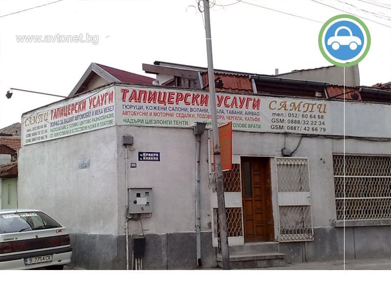 АВТОТАПИЦЕРСКИ УСЛУГИ - САМПИ  - 1