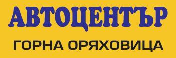 AВТОЦЕНТЪР ГОРНА ОРЯХОВИЦА