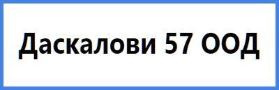 ДАСКАЛОВИ 57 ООД