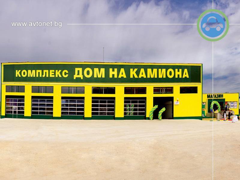 ДОМ НА КАМИОНА - Плевен - 2