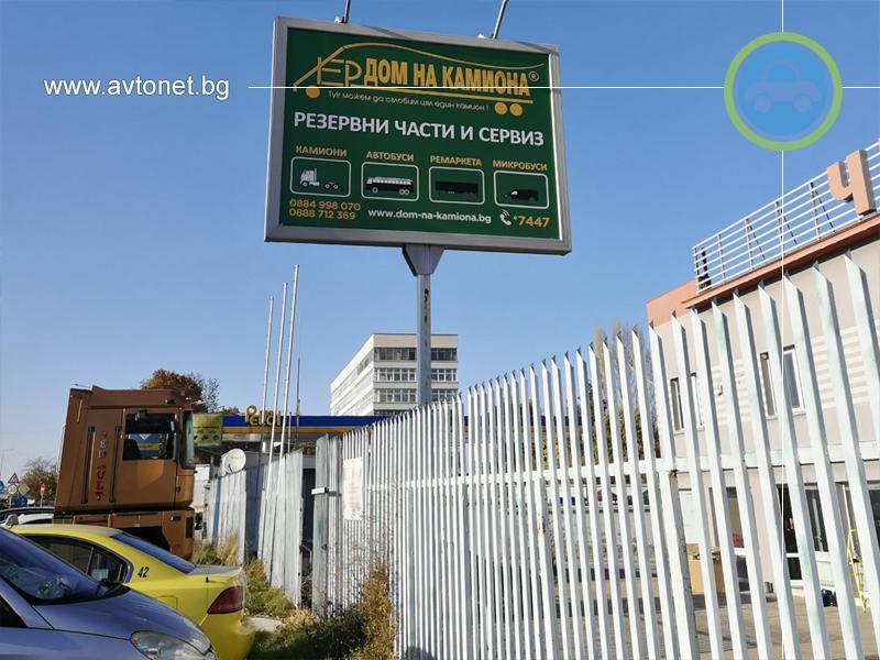 ДОМ НА КАМИОНА - Пловдив - 2