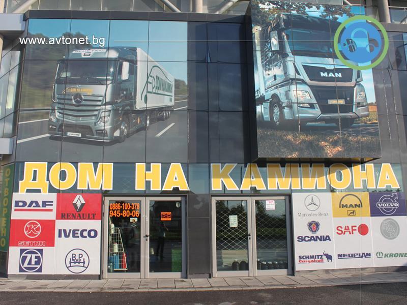 ДОМ НА КАМИОНА - София 2 - Враждебна - 1