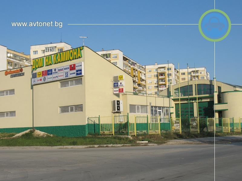 ДОМ НА КАМИОНА - Варна - Централен офис и складова база - 2