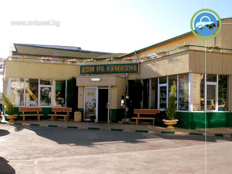 ДОМ НА КАМИОНА - Варна - Централен офис и складова база - 1