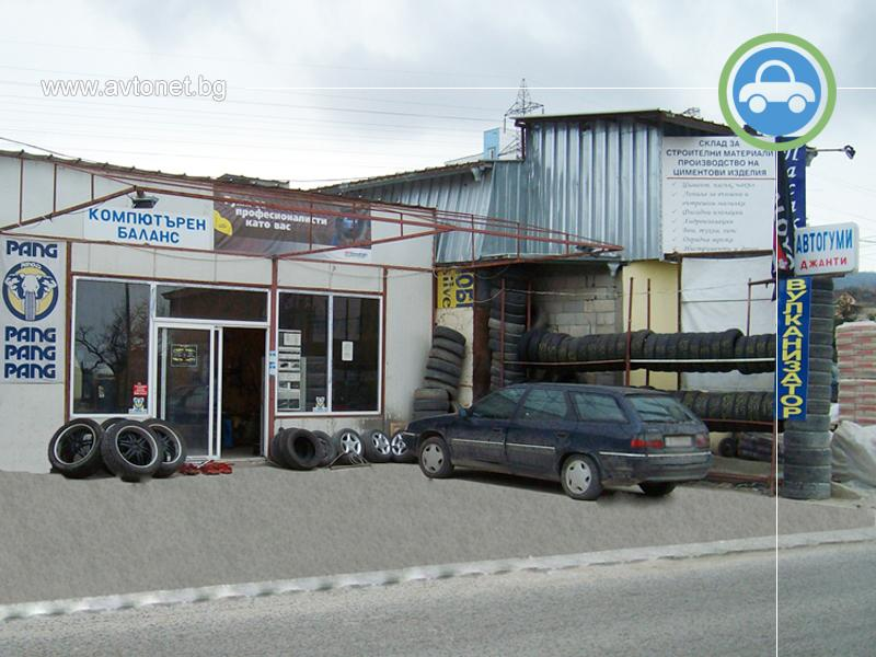 Грип Ауто България - 2