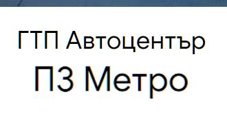 ГТП Автоцентър ПЗ Метро