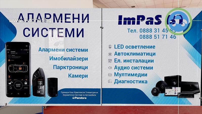 ИМПАС ВТ - 2