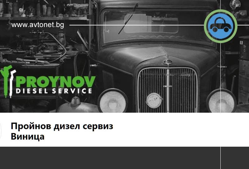 Пройнов дизел сервиз Виница - 1