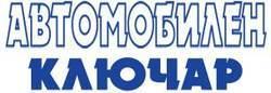 AВТОМОБИЛЕН КЛЮЧАР КЕНАРОВ 1 - ПЛЕВЕН