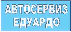 АВТОСЕРВИЗ ЕДУАРДО КАРС