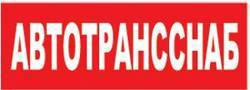 АВТОТРАНССНАБ ООД - Варна
