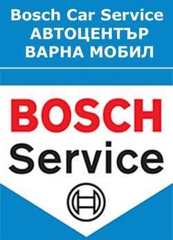 АВТОЦЕНТЪР ВАРНА МОБИЛ Bosch Car Service