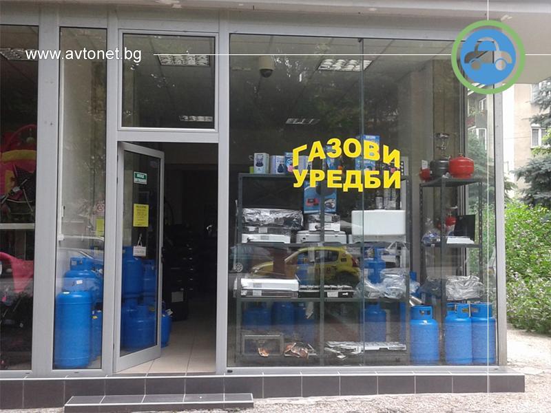 ВЕДАГАЗ ООД - Русе - 1