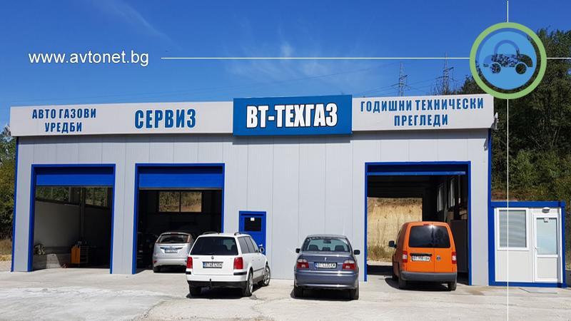 ВТ-ТЕХГАЗ ООД - 1