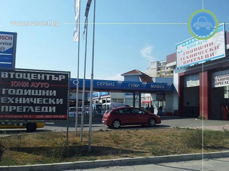 Юни АУТО Bosch Car Service - 6